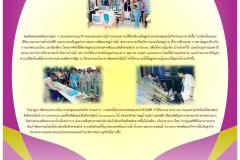 A11_โรงเรียนในชนบทสามารถพัฒนาให้เป็นศูนย์ไอซีทีของหมู่บ้าน